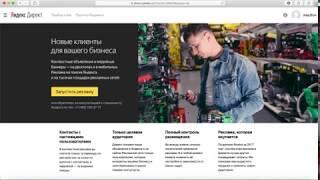 ЧАСТЬ 3 - Создание и настройка рекламы в РСЯ - Уроки Яндекс Директ для начинающих