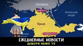 Крым не может без Украины