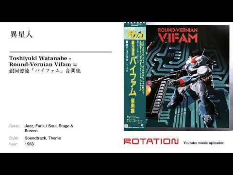 Toshiyuki Watanabe - Alien - 異星人 (1983)