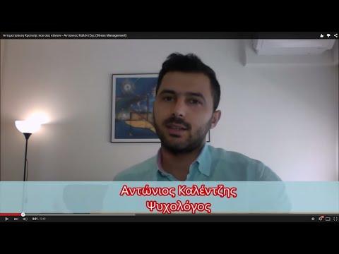 Τρόποι αντιμετώπισης Κριτικής που σας κάνουν - Vlog