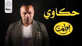 حكاوي أطمن 🚩 محمد هشام 🔻 سلاسل من دهب 🚩 قصص مؤثرة جداااا