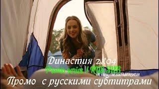 Династия 2 сезон 4 серия - Промо с русскими субтитрами (Сериал 2017) // Dynasty 2x04 Promo