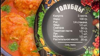 Как приготовить  голубцы – рецепт от шеф-повара Игоря Артамонова