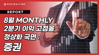 증권 : 2분기 이익 고점을 예상하는 이유 (8월 Monthly) - 정태준 연구원
