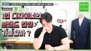 #청년창업시대 1인 디자이너의 #브랜드런칭 가능할까?(…