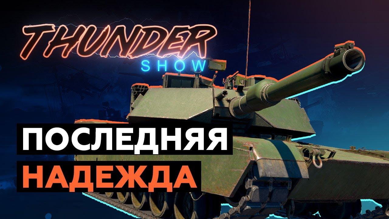Thunder Show: Последняя надежда