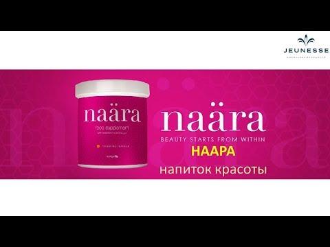 Наара от Jeunesse