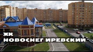 видео Новостройки в Истре