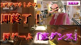 【IW実況】デスしたら即罰ゲーム!恋ダンスを全力で踊る!!【ハイグレ玉夫】