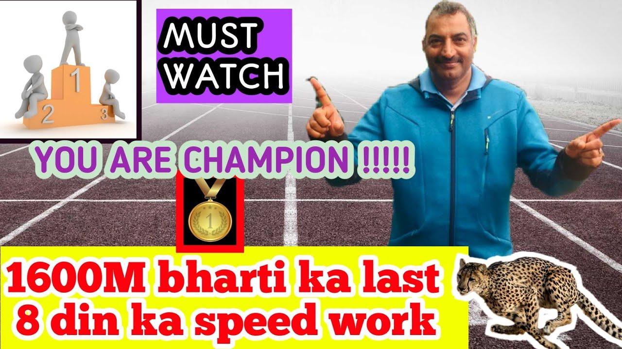 1600m bharti last 8 day speed work | 1600m speed workout | 1600m workout | 1600m running tip | 1600m