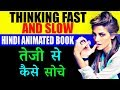 Thinking Fast And Slow by Daniel Kahneman in Hindi