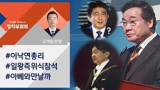 """[정치부회의] 이 총리, 일왕 즉위식 참석…""""각계 인사 두루 만날 것"""""""
