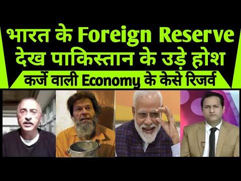 Bharat ke Foreign Reserve dekh pak media ke udey hosh  