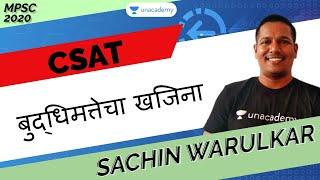 बुद्धिमत्तेचा खजिना | MPSC 2020 | Sachin Warulkar