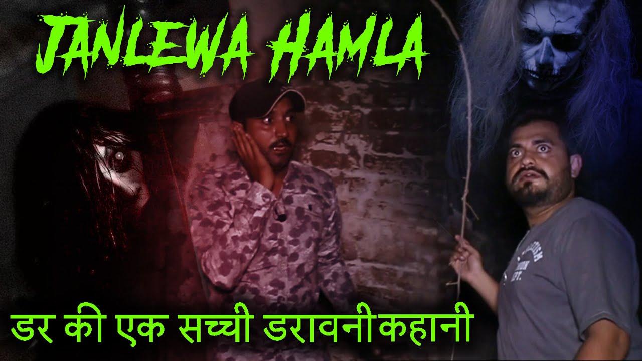 Woh Kya Hoga Episode 137 | Janlewa Hamla | 26 September 2020 🔥🔥🔥