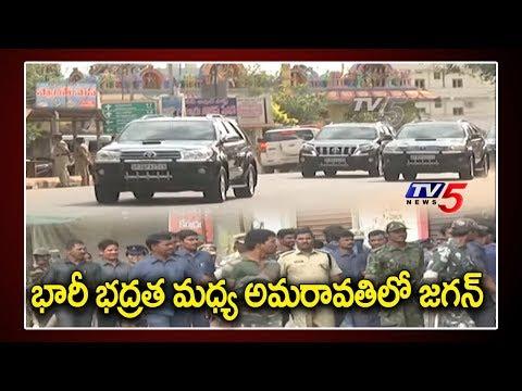 YS Jagan Convoy in Amaravati | AP CM Jagan Z Plus Security | Cabinet Meeting | AP Capital Change TV5