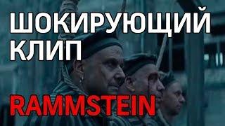 Rammstein в концлагере! Новый клип шокировал интернет