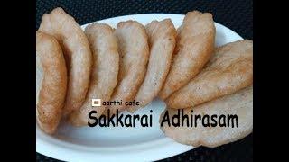 Sugar Adhirasam | Sakkarai Adirasam | சுலபமான சர்க்கரை அதிரசம் | Diwali Tour - Episode - 13