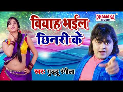 #Guddu Rangila (2018) #सबसे हिट फाडू गाना #वियाह भईल छिनरी के जवार रोवsतावे #New Superhit Song