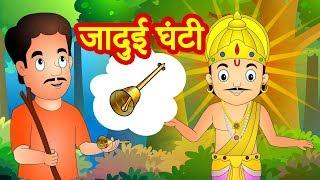 Jadui Ghanti जादुई घंटी   Magical Bell Hindi Kahani   Jadui Kahaniya   Hindi Fairy Tales JingleToons
