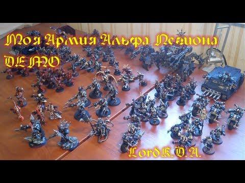 Моя Армия Альфа Легиона(DEMO LordK.D.A.)