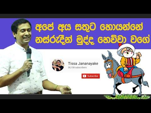 Tissa Jananayake - Episode 15   Sathuta Sevima   සතුට සෙවීම