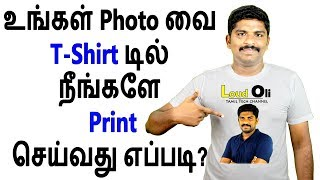 Print Your Photo on T-Shirts at Home - loud oli Tamil Tech News