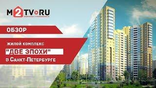 Смотреть видео Видеообзор ЖК Две Эпохи в Санкт Петербурге онлайн