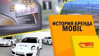 Mobil. История и ассортимент компании Mobil. Моторные масла.