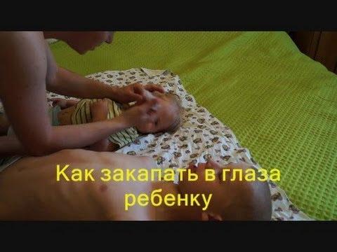 Вопрос: Как закапывать глаза детям?
