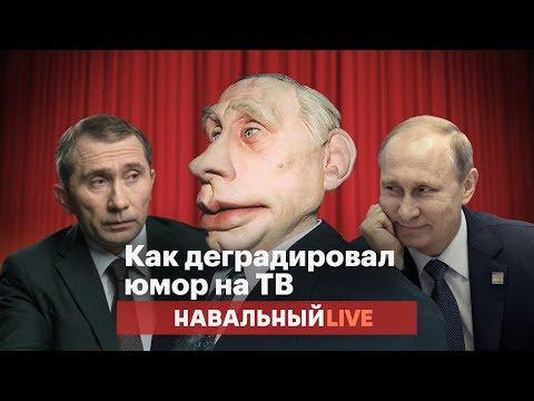 Шутки про Путина. Как деградировал юмор на ТВ