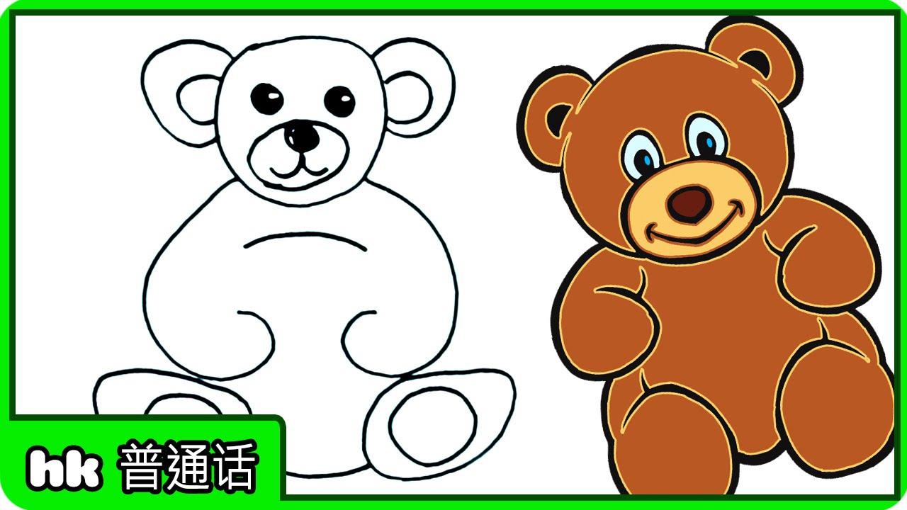 Uncategorized How To Draw A Cartoon Teddy Bear learn how to draw teddy bear for kids drawing tutorials tutori