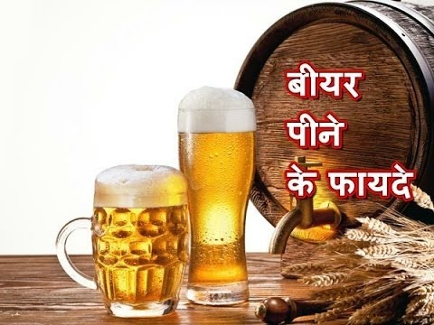 बीयर पीने के फायदे - Health Benefits of Drinking Beer in Hindi