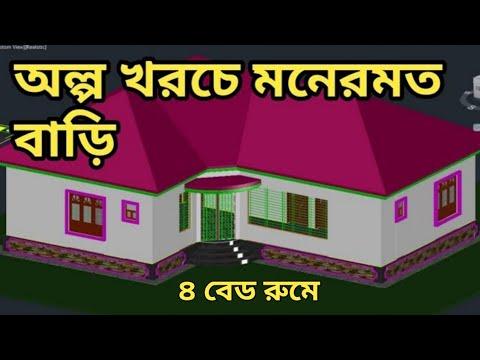 Bangladesh village house design 4 bedroom youtube for Bangladeshi home design picture