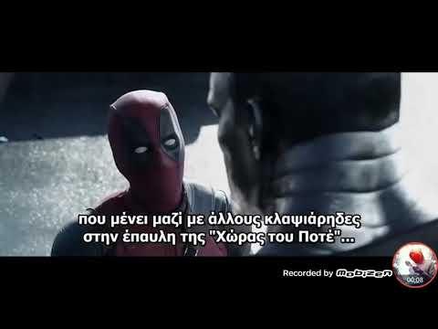 Deadpool clip Greek subs