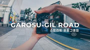 [1인칭 포토그래피] 가로수길에서 스트리트 사진 촬영 POV STREET PHOTOGRAPHY [4K]