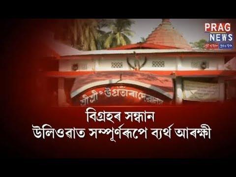 Ugratara Devalaya loot: unsatisfactory role of police