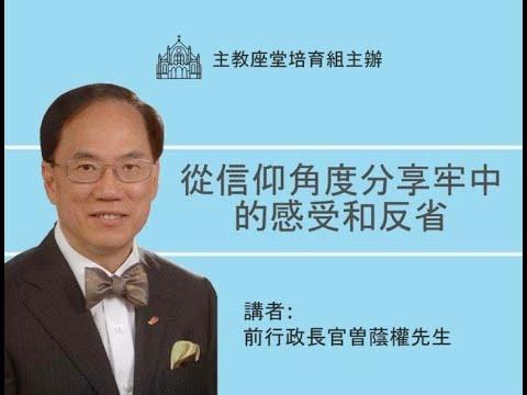 鹽+光今日焦點 2019年7月16日 網上直播香港前行政長官曾蔭權信仰分享會 - YouTube
