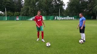Играй Красиво - ФК Локомотив Москва , герой Дмитрий Тарасов