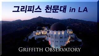[드론 전망] Griffith Observatory 그…