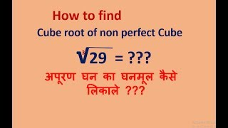 Cube root of imperfect cube | cube root of non perfect cube in Hindi | www.myquestionbook.com