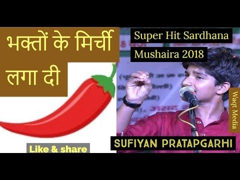 भक्तों के मिर्ची लगा दी sufiyan pratapgarhi latest sardhana mushaira 2018 waqt media