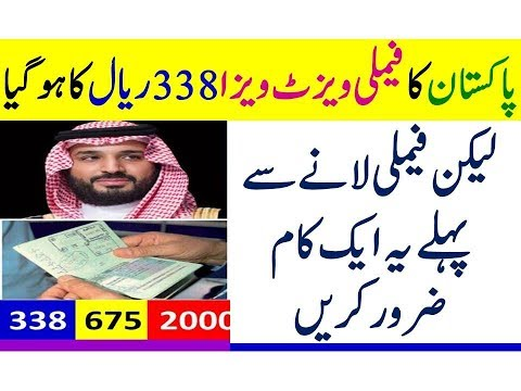 Saudi Arabia Family Visit Visa Fees Reduced for pakistan Every Thing Easy How To Apply Visit visa