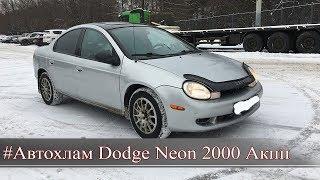 #Автохлам. Dodge Neon 2000 Акпп. Пробую продать.. Интересно кто это купит))