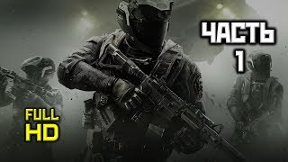 Call Of Duty: Infinite Warfare, Прохождение Без Комментариев - Часть 1 [Ultra, PC, 1080p]