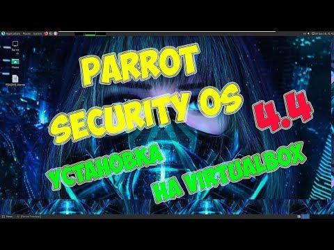 Установка Parrot Security OS 4.4 на VirtualBox 💻
