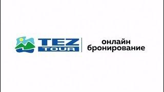 Компания TEZ TOUR Беларусь - Онлайн бронирование