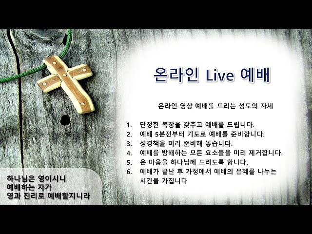 LA만나교회 새벽예배 우리가 하나님께 속하였으니  010621 김지수 전도사
