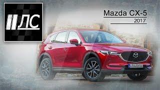 """Mazda CX-5  2017. """"2 Лошадиные силы"""""""
