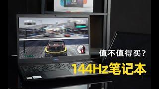 【Fun科技】游戏本必须要144Hz屏幕么?你能看得出区别吗?